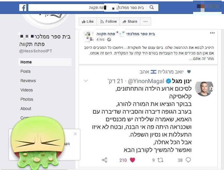 עמוד הפייסבוק של בית הספר בו לומדת  הילדה