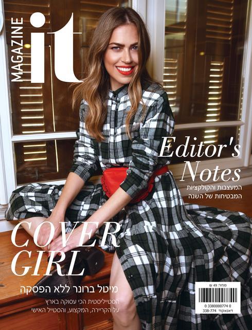 מגזין it
