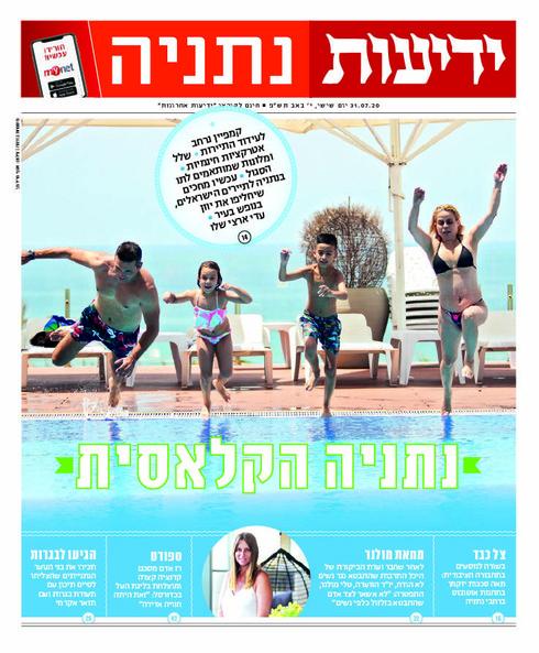 שער העיתון, יום שישי, 31 ביולי 2020