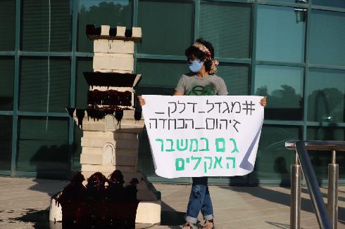 """פעילי """"המרד בהכחדה"""" בהפגנה ליד חברת מגדל"""