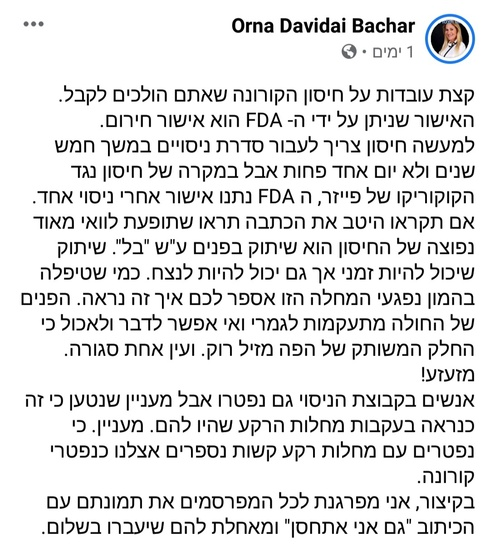 הפוסט של אורנה דוידאי