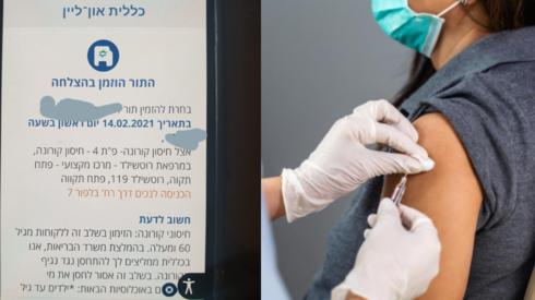 משמאל: זימון לתור באמצע פברואר; מימין: חיסון