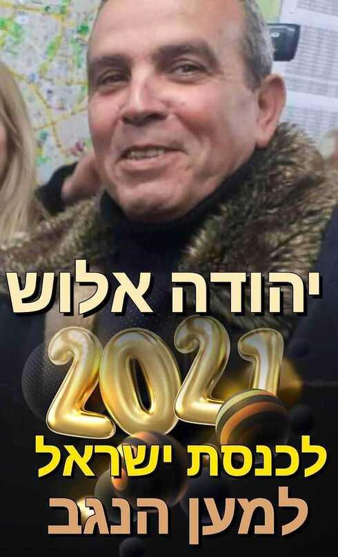 יהודה אלוש