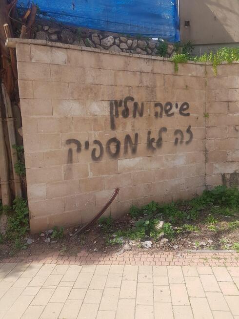 כתובות אנטישמיות צלב קרס פתח תקוה