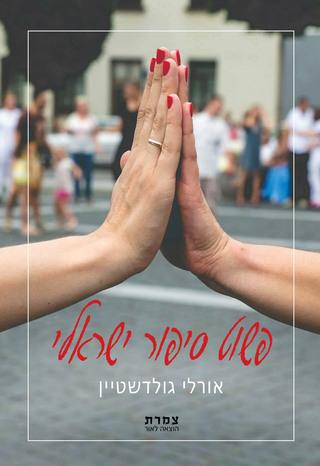 פשוט סיפור ישראלי