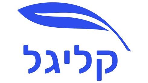 קליגל התוכנה המשפטית הפופלארית בישראל
