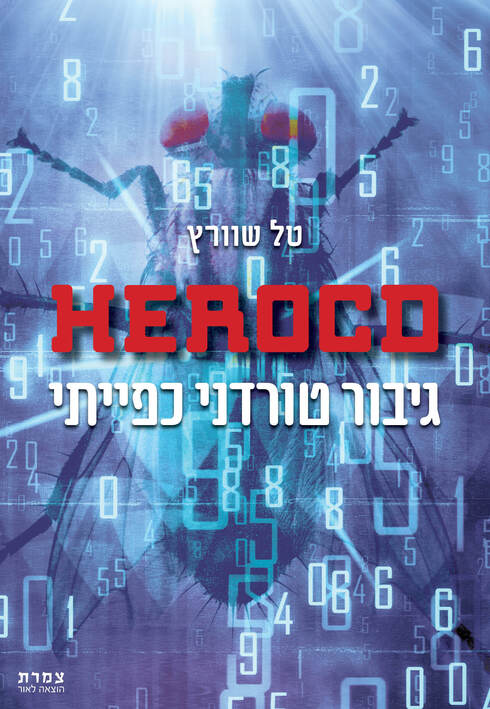 HEROCD - גיבור טורדני כפייתי