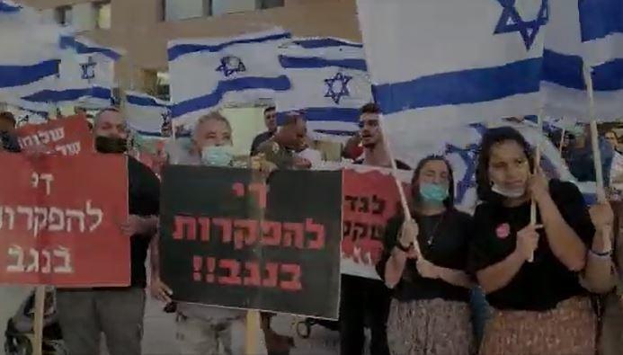 הפגנה בבאר שבע