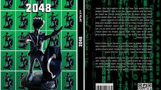 """כריכת הספר """"2048"""""""