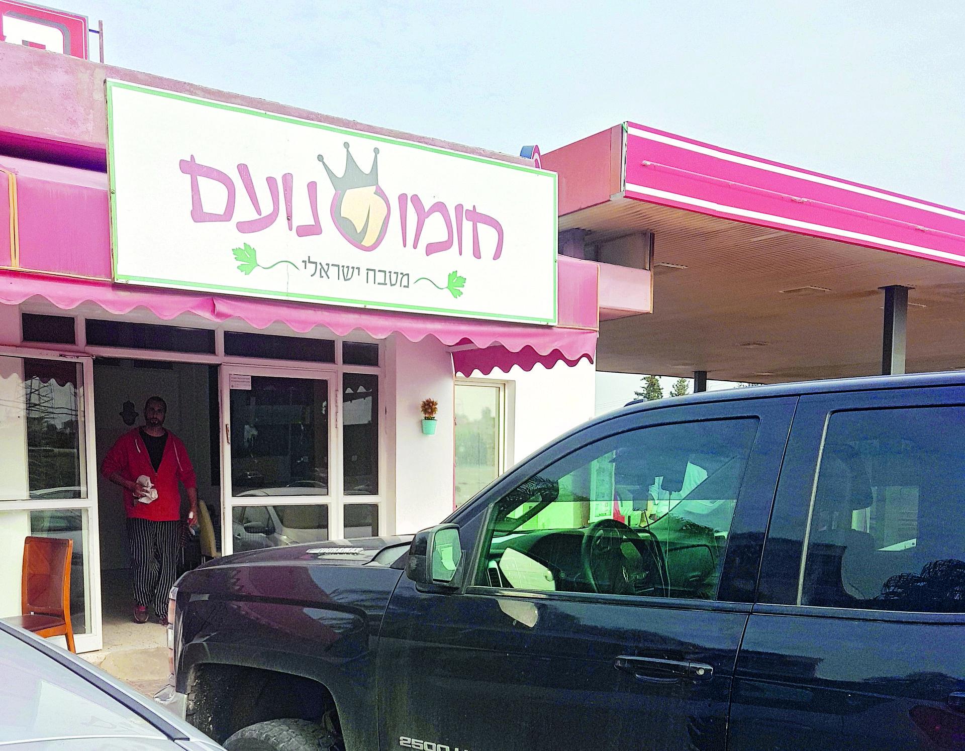 הפסקת חומוס בתחנת הדלק   צילום: אשר קשר