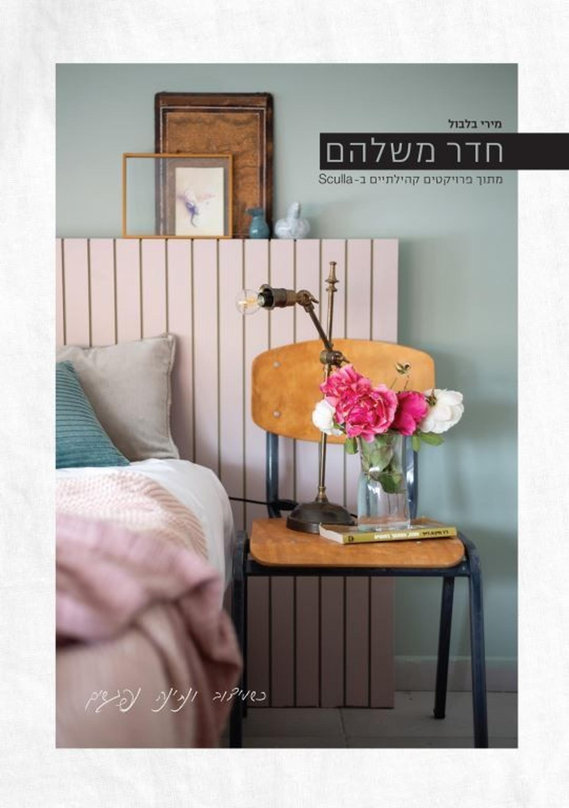 """כריכת הספר """"חדר מלשהם"""" מירי בלבול. צילום: נויה שילוני"""